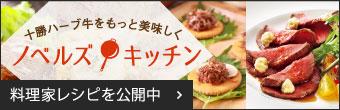 料理家レシピ
