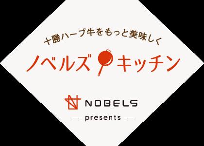 ノベルズ・キッチン