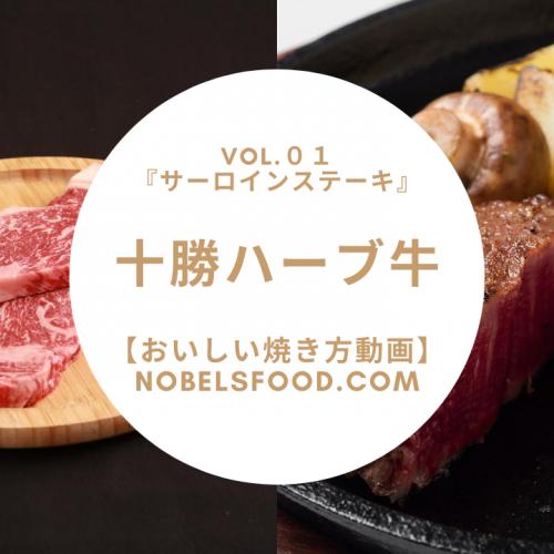 """【十勝ハーブ牛】ステーキの""""おいしい""""焼き方動画!"""