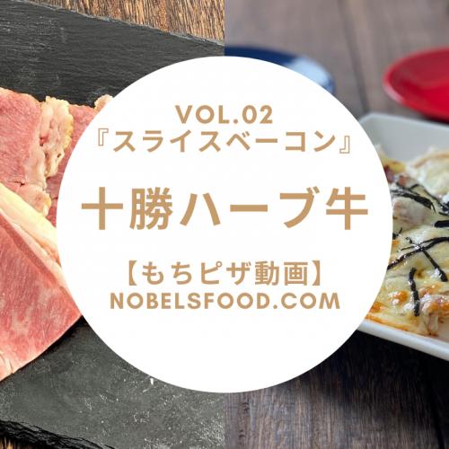 【十勝ハーブ牛】十勝ハーブ牛ベーコン・もちピザ動画